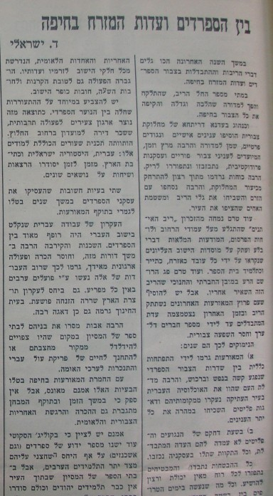 Hacarmel, 4th November, p.3